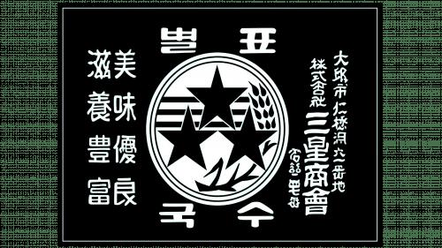 Samsung Logo 1938