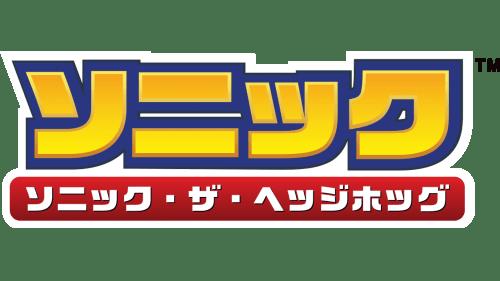 Sonic the Hedgehog Japan Logo-1999